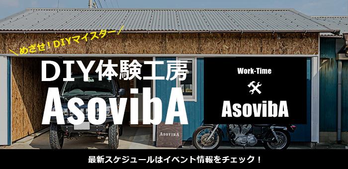 DIY体験工房 AsovibA