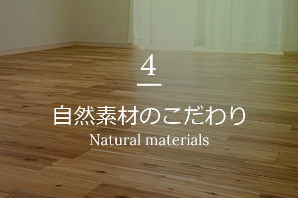 自然素材のこだわり