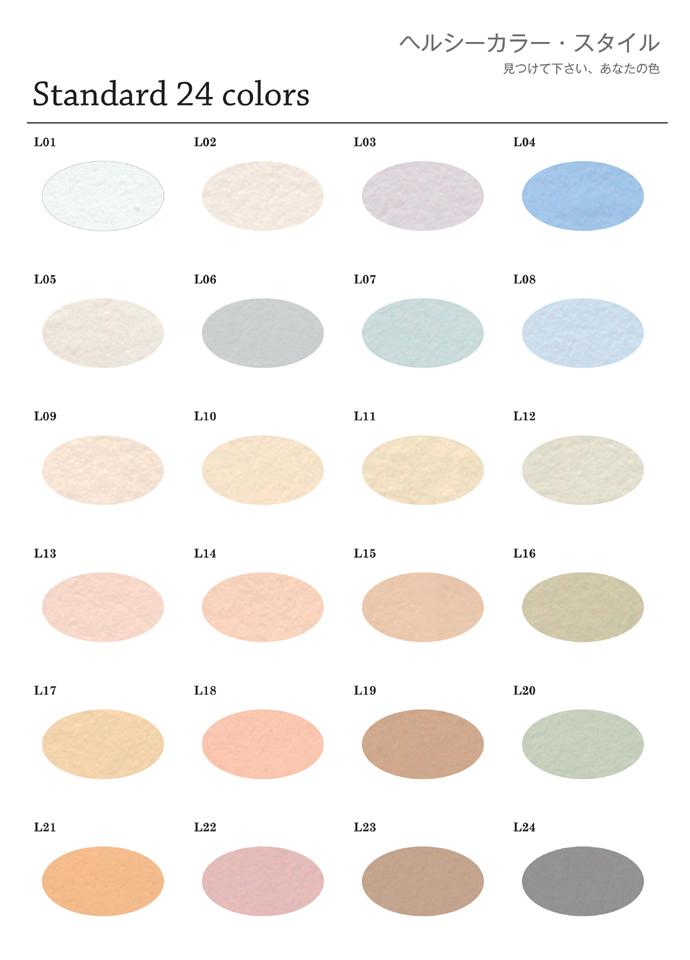ヘルシ―カラー・スタイル